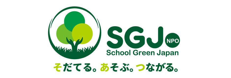 NPO School Green Japan